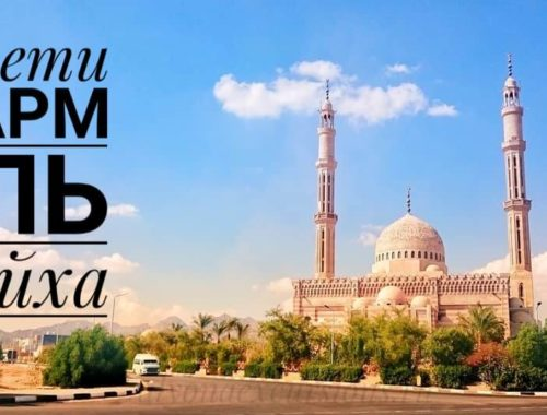 мечети шарм-эль-шейха