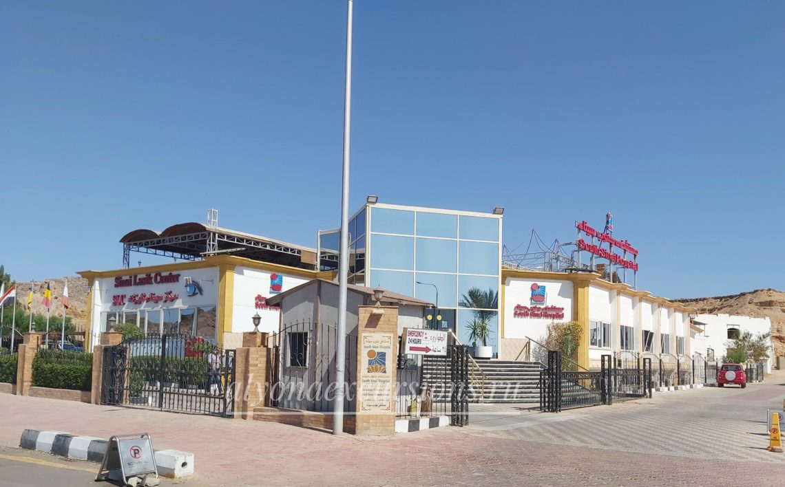 Больницы и аптеки Шарм-Эль-Шейха